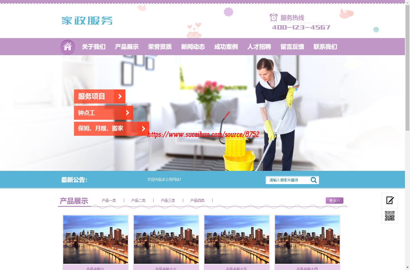 DEDEMCS家政搬家服务网站织梦模板源码 企业通用模板