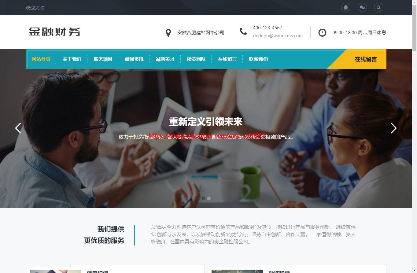 金融带宽理财类网站织梦模板源码 响应式担保投资网站模板源码