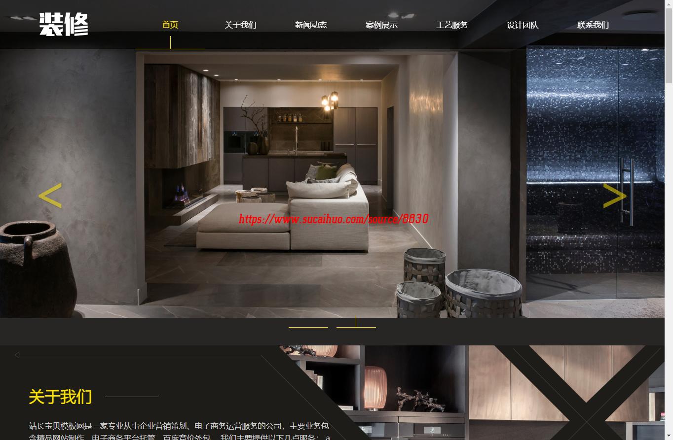 多版本样式风格家装织梦模板源码 高端大气装潢企业公司网站模板