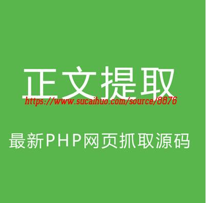 最新PHP网页抓取源码 任意网页正文提取工具源码