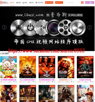 帝国cms视频网站程序模板 支持下载也可在线播放 整站源码带手机端