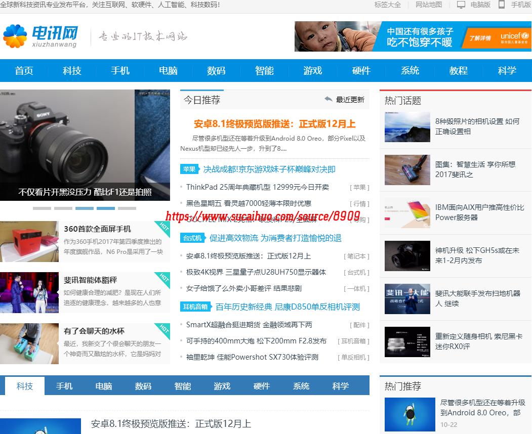 新闻资讯门户网站织梦模板源码 后台新闻资讯实时发布 响应式模板设计