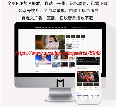 苹果CMSV10影视网站模板 P2P加速播放 带记忆播放功能可自动播放
