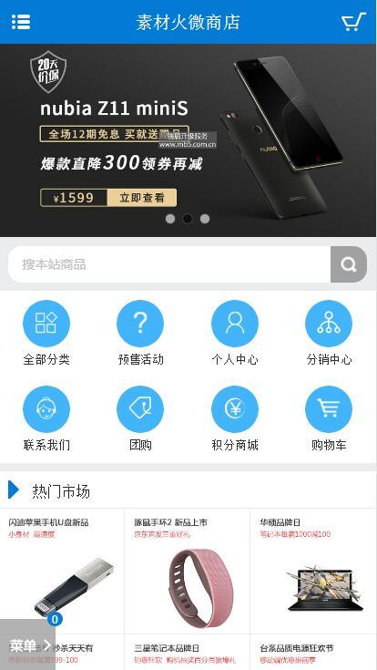 ecshop手机数码电器商城整站源码