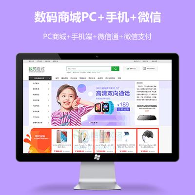 PHP手机数码平台源码带分销