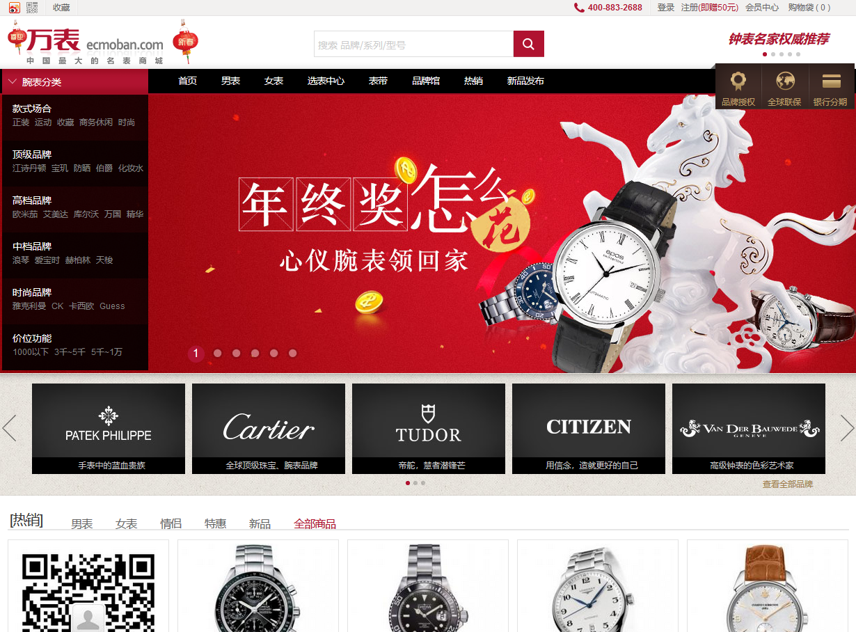 ecshop万表网手表交易平台源码带手机wap+app
