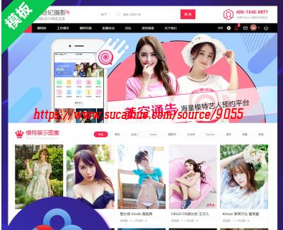 时尚大气简洁模特时尚摄影门户论坛Discuz网站模板 商业版摄影门户站
