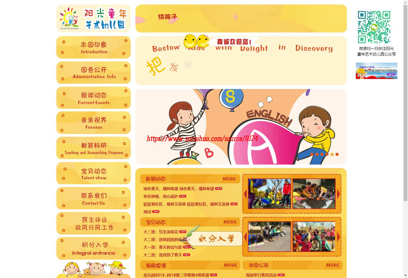 DEDECMS幼儿园专业培训学校网站模板源码 企业通用模板源码