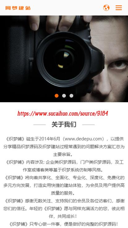 DEDECMS响应式摄影类网站模板源码 企业通用模板源码
