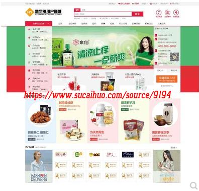 ECShop小京东8.1多商户电子商务网站源码 多端适用带分销系统