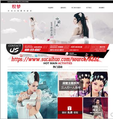 DEDE织梦古装艺术摄影婚纱摄影企业网站模板