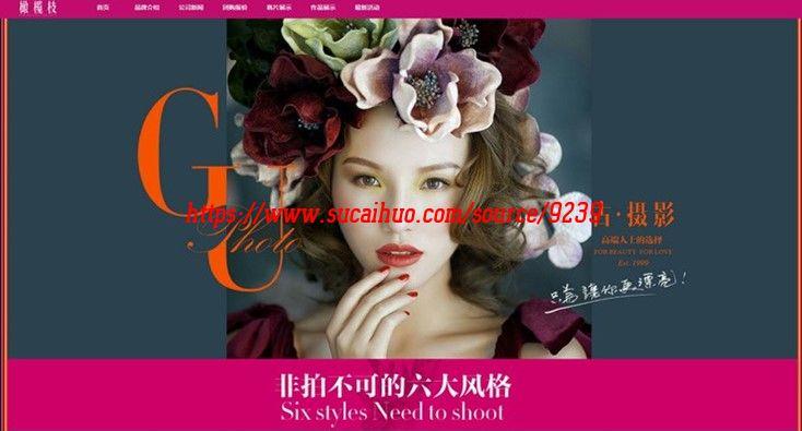 DEDE5.7婚纱影楼官方网络模板源码 企业工作室通用模板源码