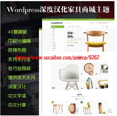 WordPress深度汉化家具商城主题模板 外贸跨境电子商务程序源码