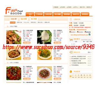 PHP饮食餐饮网上订单系统网站模板 网上快餐订单平台带后台