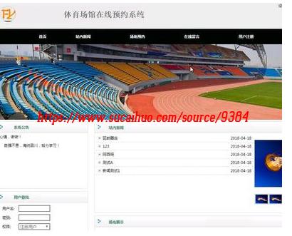 php体育馆场地在线预约系统源码 场地表单管理预约系统源码