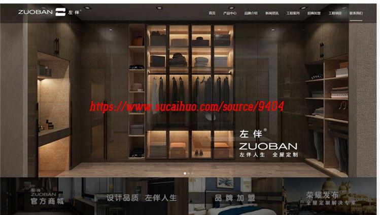 尚存完好的家具类衣柜橱柜网站模板源码 家具量身定制设计网站模板