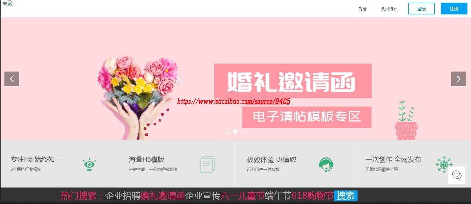 PHP微场景v15.8HTML5婚礼邀请函电子请帖模板门户网站源码整站源码