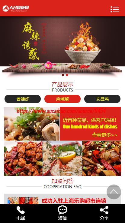 麻辣诱惑红款餐饮食品高档饭店网站模板源码 支持WAP手机端