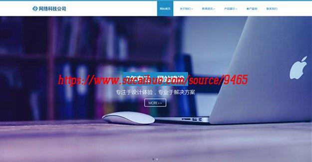 网络建站公司网站模板源码 HTML5企业通用模板源码