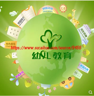 织梦绿色小清新幼儿园教育培训学校企业网站模板 带手机站