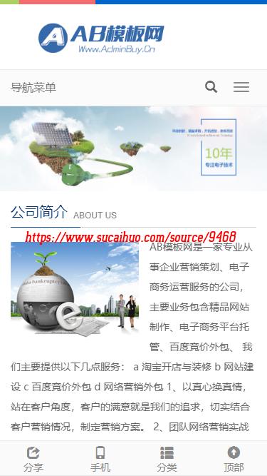 电子工业企业营销网站模板源码  太阳能电子产品企业模板源码