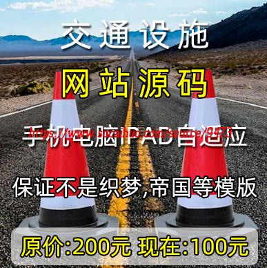 交通设施工程PHP自适应设计公司企业网站源码 带手机站