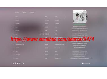 PHP在线网页版音乐播放器程序源码 带音乐搜索播放下载歌词同步显示