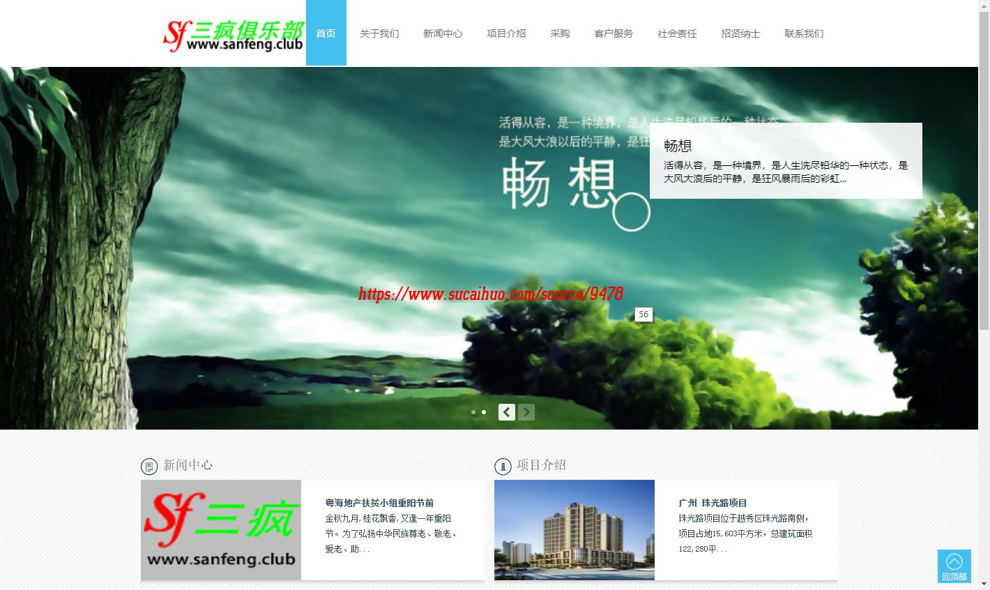简洁耐用房产企业网站模板源码 企业通用模板源码 完美开源