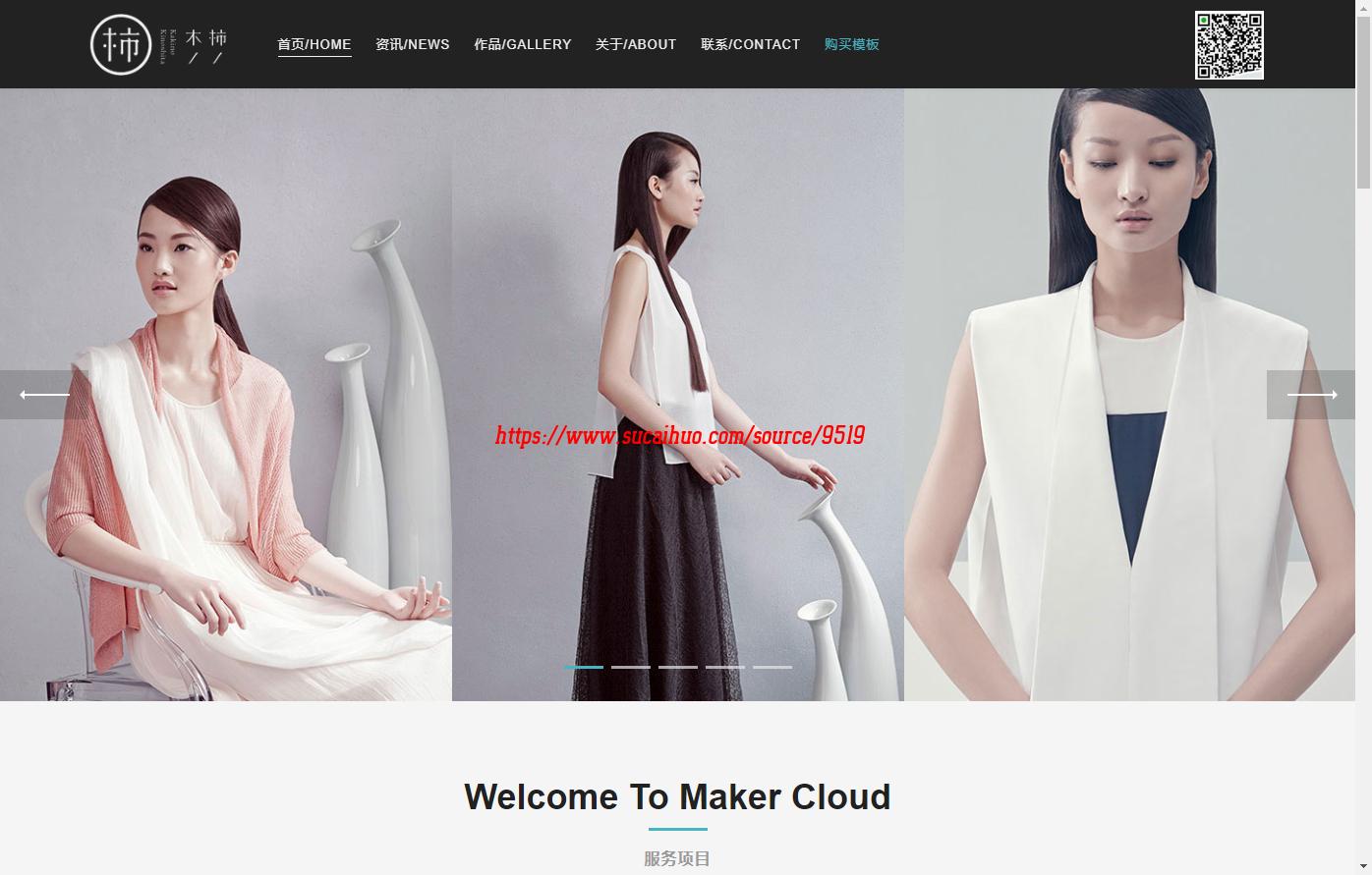 高端模特服装设计类网站模板源码 企业级通用响应式模板源码