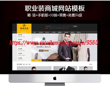 ECShop职业装西装购物商城网站模板  带手机版 带微信分销