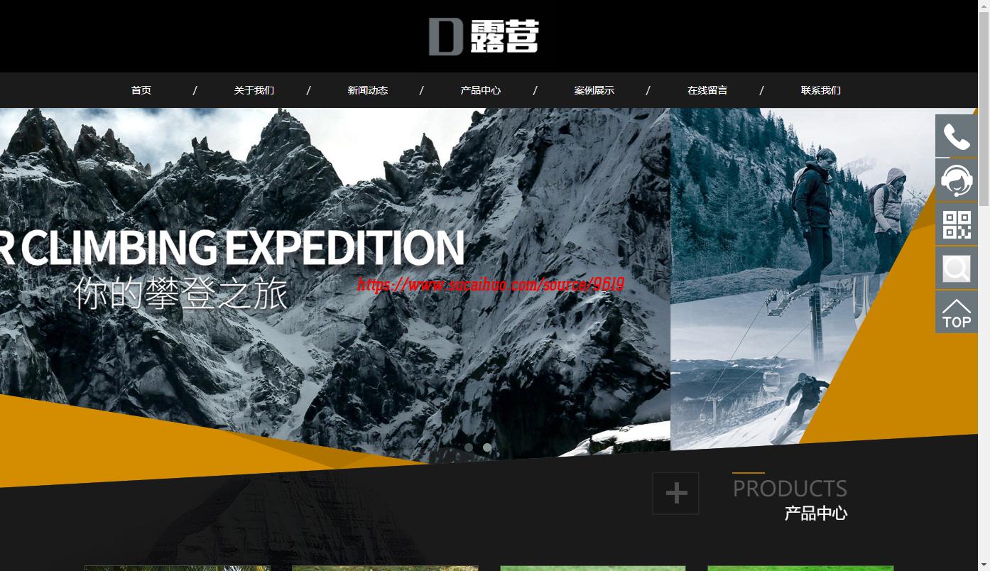 本土化户外冒险探险类网站模板源码 运动健身整站式源码