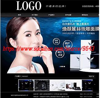 PHP织梦简单大方美观黑色化妆品企业建站模板 带后台 利于SEO优化