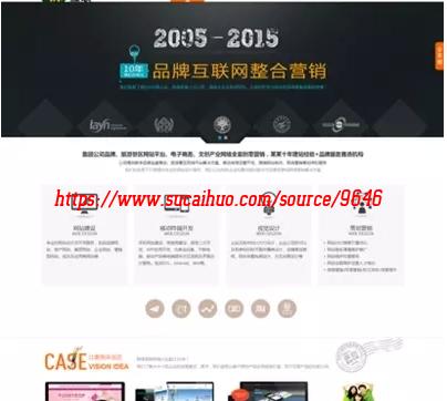 PHP策划营销视觉设计网站建设企业网站模板 品牌互联网整合营销企业