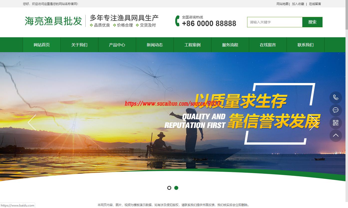 新款DEDE内核模板源码  海亮渔具批发网站织梦模板源码
