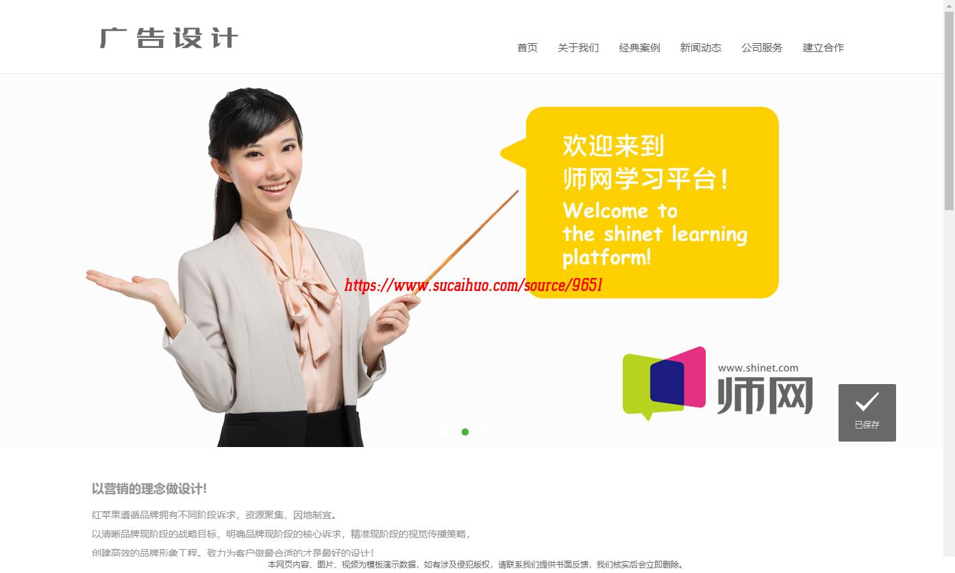 大大小小品牌广告设计网络公司模板源码  企业通用模板源码