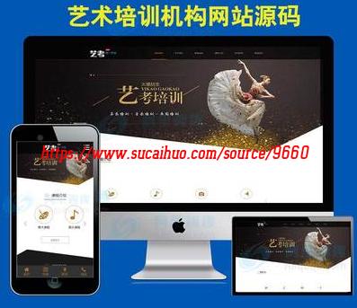 PHP织梦艺术培训企业机构网站模板 HTML5响应式自适应设计带手机端