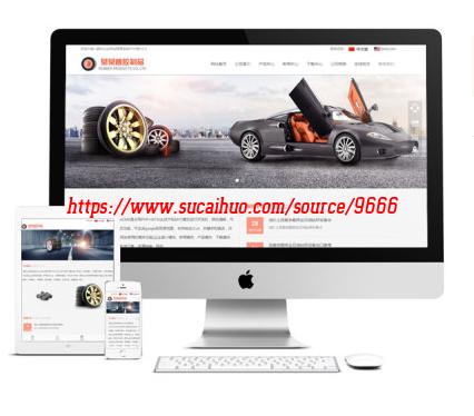 HTML5响应式自适应中英文双语版橡胶制品企业网站模板 可设置伪静态
