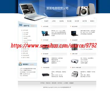 PHP电脑数码租赁出租企业网站模板 电脑租赁公司建站程序 带后台