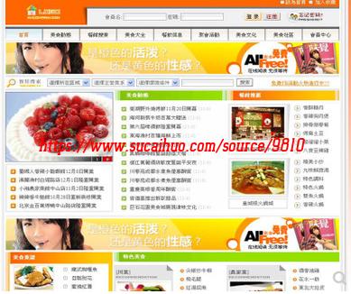PHP餐饮行业门户网站 地方美食大全美食推荐 城市美食门户网站建站模板
