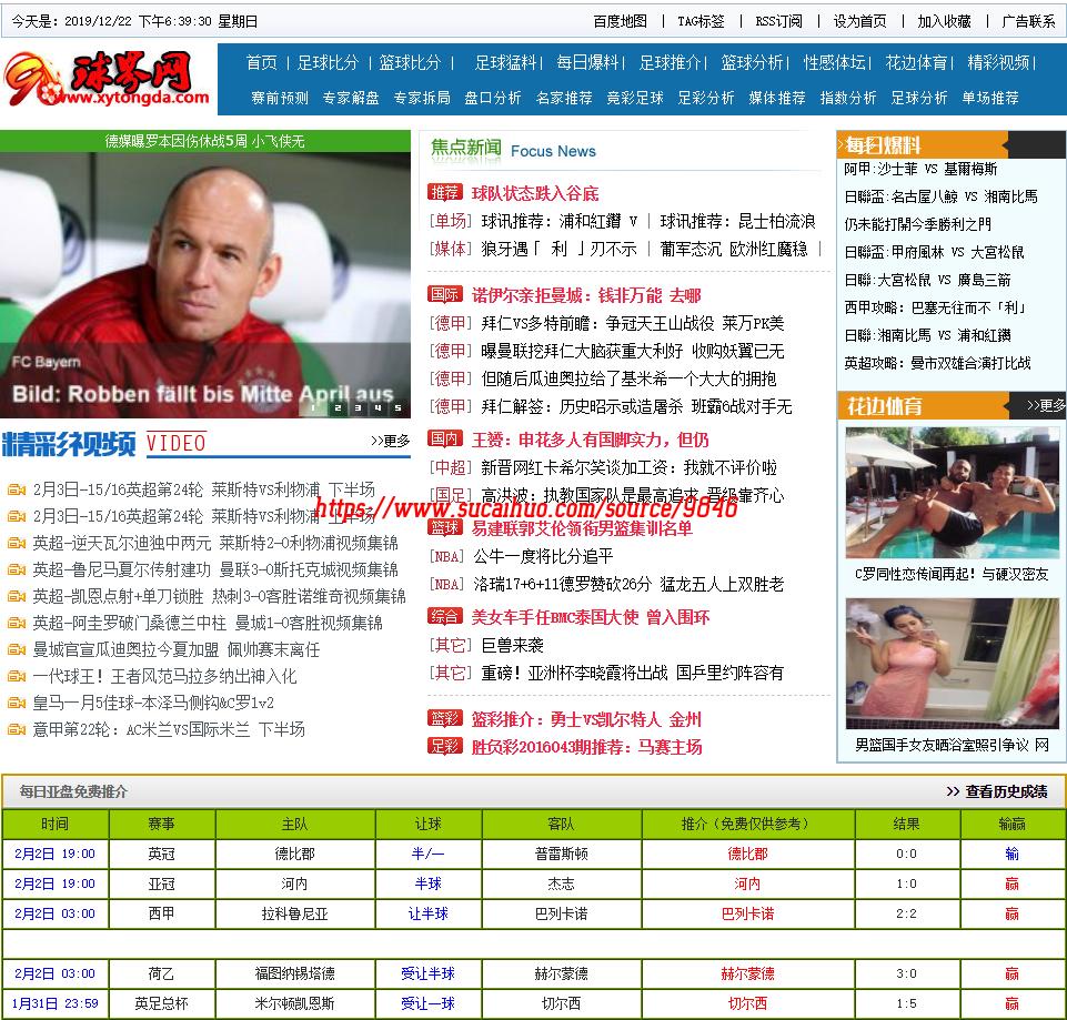 体育资讯_绿色体育足球新闻资讯门户网站 带足球比分系统 - 素材火