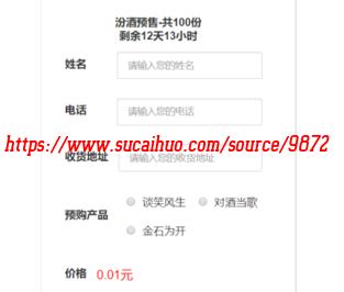 PHP在线产品预售系统源码 产品预售提前下单工具 带支付 可配合商城使用