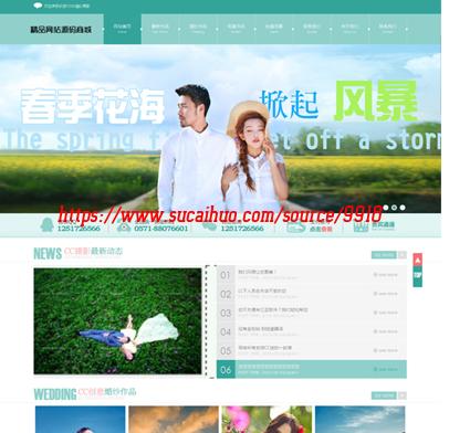 PHP婚庆礼仪策划婚纱摄影影楼企业网站源码 整站源码带测试数据