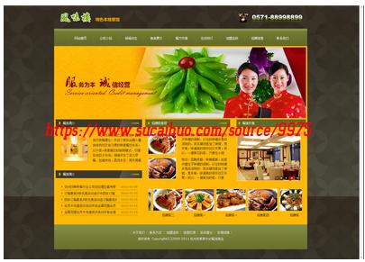 PHP中式餐馆餐厅企业网站整站源码 餐饮企业成品网站 通用建站模板