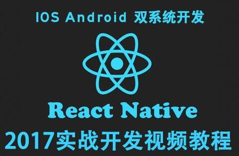 React Native实战视频教程IOS+Android移动应用开发教学