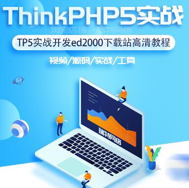 ThinkPHP5实战开发下载资源站